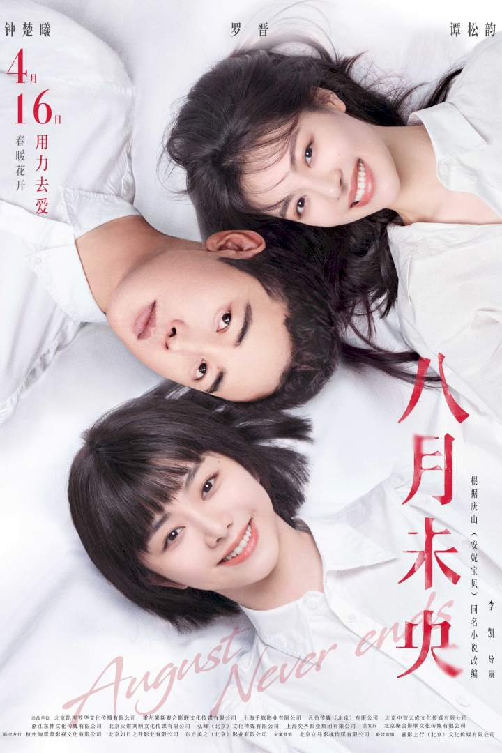 August Never Ends (2021) [Chinese]